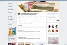 Оформлю группу VK по готовому макету 20 - kwork.ru