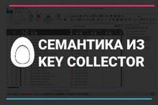 Подбор запросов в keycollector 44 - kwork.ru