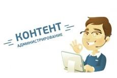 Душевно наполню ваш ИМ товарами 22 - kwork.ru