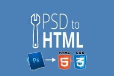Верстка страниц из PSD в HTML5 + CSS3 4 - kwork.ru
