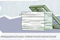 Подготовка первичных документов 5 - kwork.ru