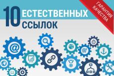 Естественные ссылки на ваш сайт 5 - kwork.ru