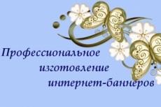 Нарисую 2 стильных web-баннера (статичных) 10 - kwork.ru