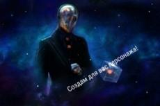 Придумаю для вас сюжет книги 5 - kwork.ru