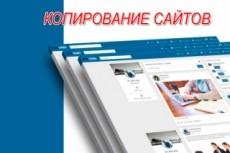Сайты на Wordpress, Вордпресс 9 - kwork.ru