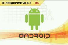 Создание мобильного приложения 13 - kwork.ru