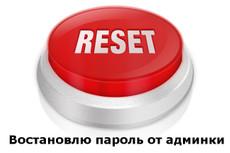 Доработаю сайт 8 - kwork.ru