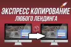 Landing Page за 24 часа под КЛЮЧ 3 - kwork.ru