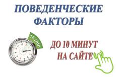 Мобильный трафик на сайт - 1000 посетителей 10 - kwork.ru