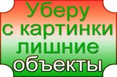 Ретушь под станок 28 - kwork.ru