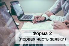 Отвечу на 2 Ваших вопроса по 44-ФЗ 4 - kwork.ru