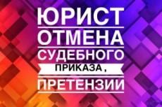 Составлю заявление о предъявлении исполнит.листа в банк должника 14 - kwork.ru