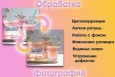 Сделаю красивую шапку для страницы ВКонтакте + ава 16 - kwork.ru