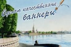 Сделаю два видных анимированных баннера 30 - kwork.ru