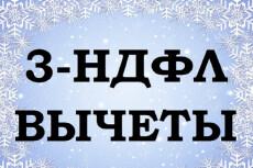 Заполнение деклараций по форме 3-НДФЛ 8 - kwork.ru