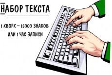 Переведу печатный текст в электронный вид 23 - kwork.ru