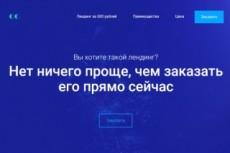 Создание адаптивного лендинга из 4 блоков или больше 204 - kwork.ru