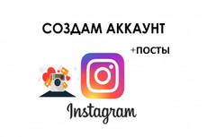 Прокомментирую со 100 аккаунтов в instagram 20 - kwork.ru