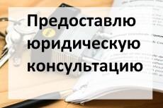 Составлю договор 26 - kwork.ru