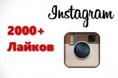 Сделаю 30 лайков на Вашем сайте, страничке или аккаунте 18 - kwork.ru