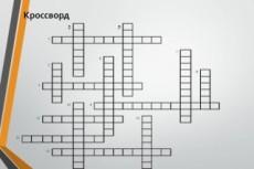 Создам кроссворд 11 - kwork.ru