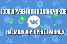 ВКонтакте - Вступившие - В паблик - группу. Качество 47 - kwork.ru