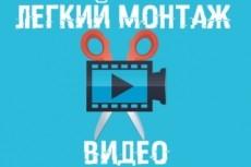 Монтаж и обработка видео (цветокоррекция, слоумо и т.д.) 11 - kwork.ru