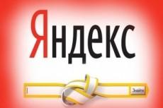 Полная настройка контекстной рекламы! Yandex/Google 23 - kwork.ru