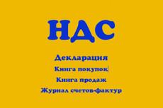 Консультации по налоговому и бухгалтерскому учету 18 - kwork.ru
