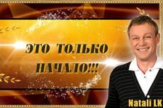 Создам роскошное музыкальное слайд-шоу из ваших фото 35 - kwork.ru