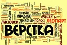 Сделаю правки в коде сайта 19 - kwork.ru