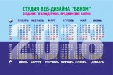 Создам макет календаря 5 - kwork.ru