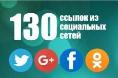 140 ссылок из популярных соцсетей на Ваш сайт 17 - kwork.ru