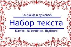 Грамотный набор текста, перевод аудио-, видеоматериала в текст 15 - kwork.ru