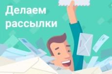 Создание и отправка вашей рассылки через собственный SMTP сервер 9 - kwork.ru