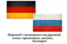 Перевод с немецкого на русский и с русского на немецкий 21 - kwork.ru