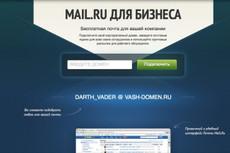 Регистрация почт на mail.ru 7 - kwork.ru
