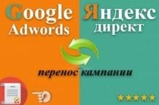 Перенесу вашу рекламную кампанию из ЯД в GA 10 - kwork.ru
