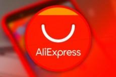 Найду для Вас любой товар на Aliexpress 5 - kwork.ru
