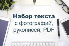Набор текста с фото, книг 19 - kwork.ru