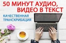 20000 символов с любого источника без ошибок 21 - kwork.ru