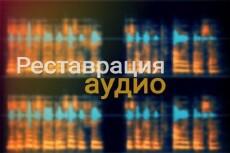 Сделаю реставрацию аудио 17 - kwork.ru