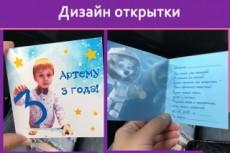 Дизайн открытки любого размера 6 - kwork.ru