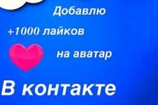 Сделаю 30 лайков на Вашем сайте, страничке или аккаунте 8 - kwork.ru