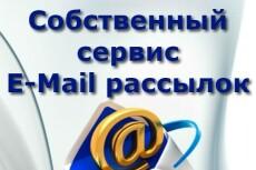 Свой сервис Email рассылок без ограничений. Зачем платить посредникам 20 - kwork.ru