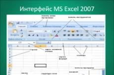 Научу работать в Excel 11 - kwork.ru