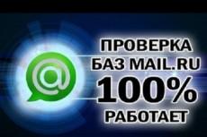 Проверю адреса mail. ru и gmail. com на валидность 8 - kwork.ru