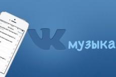 Скачаю музыку с социальной сети Вконтакте и загружу на файлообменник 11 - kwork.ru