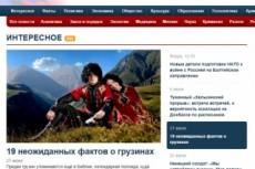 Продам сайт Строительный Портал 19 - kwork.ru