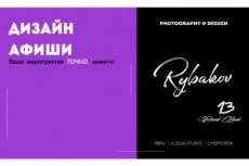 Красивая и информативная афиша для ваших мероприятий 34 - kwork.ru